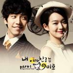 My Girlfriend Is Gumiho OST