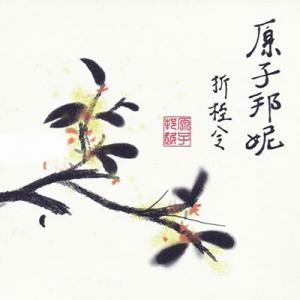 Zhe Gui Ling (折桂令)