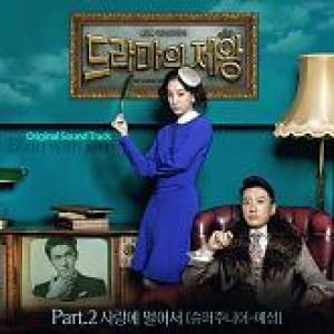 King Of Dramas OST (Part.2)